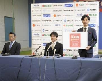 球団名が「火の国サラマンダーズ」に決まったことを発表する運営会社の神田康範社長(右)。中央は馬原孝浩氏=熊本市東区