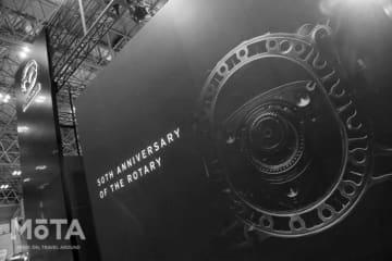 ロータリーエンジン50周年(オートモービルカウンシル2017)の様子