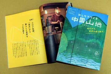 創刊号の「みんなでつくる中国山地2020」