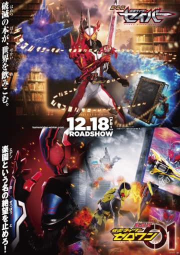 『劇場版 仮面ライダーセイバー』12.18に『ゼロワン』との2本立て公開 特報も到着