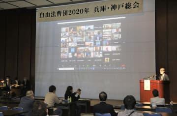 神戸市で開かれた弁護士団体「自由法曹団」の総会=18日午後