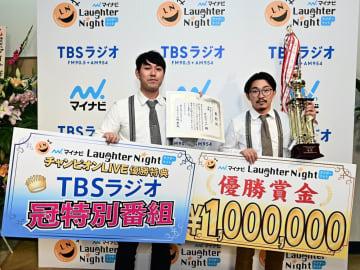『マイナビ Laughter Night』第6回グランドチャンピオンはオズワルド!