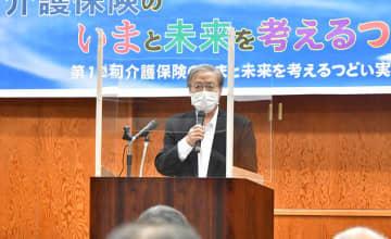 介護事業者の窮状などを訴えた介護保険を考える集い=18日、横浜市神奈川区の建設プラザかながわ