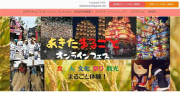「あきたまるごとオンラインフェス」のホームページ画面