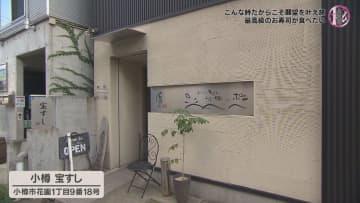コロナで開店以来の危機も 「地元客の支えで乗り越えた」小樽の寿司の名店