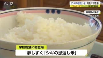 「シギの恩返し米」学校給食に初登場【佐賀県】