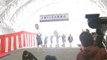 西環状道路1号トンネル貫通式(熊本)