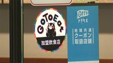 『Go To Eat』 熊本でも始まる【熊本】