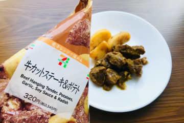 """セブンイレブンの320円ステーキ お肉を調べてみたら""""コスパ""""に納得"""
