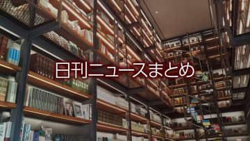 日刊ニュースまとめ 2020.12.02