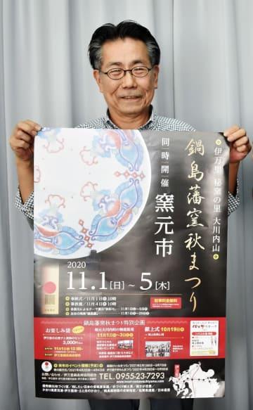 新作、掘り出し物めじろ押し 鍋島藩窯「秋まつり」は開催 11月1日から大川内山