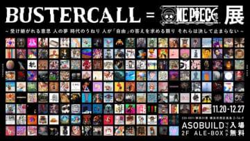 「ワンピース」のアート展覧会「BUSTERCALL=ONE PIECE展」11月より開催決定! アパレル・グッズも公開