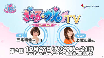 ゲストに上間江望さんを迎えた「ぎゃる☆がん りたーんず」の生放送第2回が10月27日に配信!