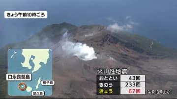 屋久島町・口永良部島 18日から火山性地震増加の傾向