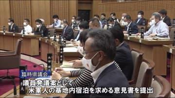 米兵の基地内宿泊を求める意見書を可決 宮崎県議会