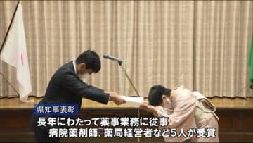 安全で適切な医薬品の提供を 薬事功労者を表彰 宮崎県