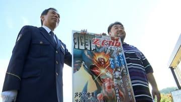 漫画家の村枝賢一さん 犯罪防止ポスターを寄贈(熊本)