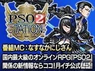 「PSO2 STATION!+」が本日20時半より配信!11月までのアップデート情報や大型コラボの情報も