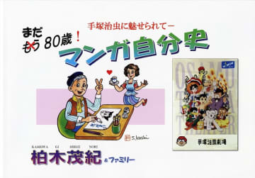 長崎の柏木茂紀さん「マンガ自分史」発行 流行や世情ほのぼのと…約200点