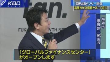 国際金融センター誘致へ福岡市が外国語サポート窓口