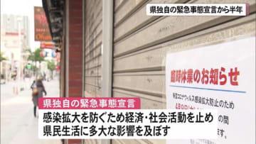 県独自の緊急事態宣言から半年