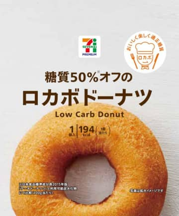 セブンに感謝。 糖質50%オフのドーナッツとワッフル発売、100円でおやつにぴったり。