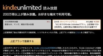 Amazonの読み放題「Kindle Unlimited」が2ヶ月間299円!プライムデーで乗り遅れた人も必見