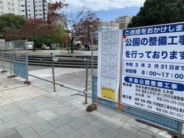 工事閉鎖中の公園で車両、看板が破損 「不法侵入」熊本市が被害相談