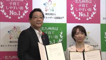 ひとり親家庭を支援…北九州市が民間団体と連携協定