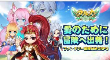 iOS/Android「ラルナ~勇者物語~」の事前登録が開始!絵本のようなグラフィックが魅力のMMORPG