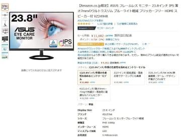 【Amazon得報】23.8型ウルトラスリムパネル&超狭額縁ベゼル液晶が10%オフの11,682円!