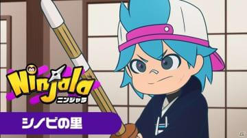 「ニンジャラ」カッペイ(CV:村瀬歩)が主人公の短編アニメが公開!初の公式オンライン大会が11月21日に実施