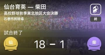 【高校野球秋季東北地区大会決勝】仙台育英が柴田に大きく点差をつけて勝利