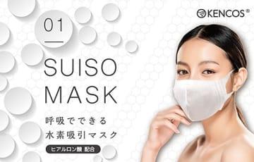 """即完売の""""美容ケアできる""""水素マスク、東急ハンズで販売開始"""