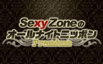 Sexy Zone、新曲『NOT FOUND』を語る! 松島聡「もがいてあがいてきた部分をリアルに表してる」