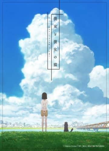 「君の名は。」「天気の子」新海誠監督の原点 「彼女と彼女の猫 -Everything Flows- 完全版」がBS12で放送