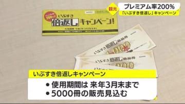 プレミアム率200%「いぶすき倍返しキャンペーン」商品券 鹿児島・指宿市