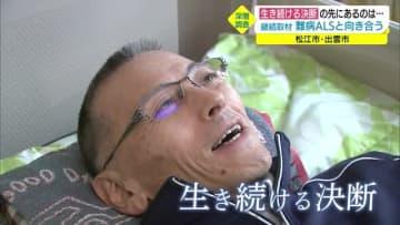難病ALS患者の意思疎通を脳波アプリで支援(島根・松江市)