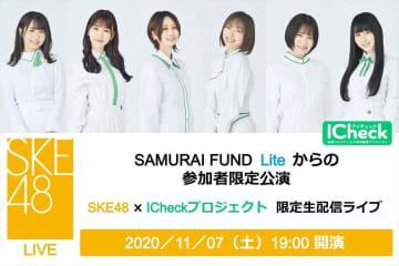 SKE48×ICheckプロジェクト限定生配信ライブ、SKE48劇場で開催決定!追加特典も発表