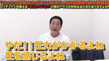 中畑清が提唱『ロッテ大逆転のカギ』は10月末・DeNA対阪神!?