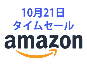 Amazonタイムセール、スマホ2台同時充電のGaN USB充電器がお買い得! TV録画対応ポータブルHDDもお得