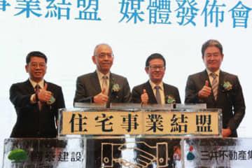 【台湾】三井不動産、新北と台南で分譲住宅開発[建設]