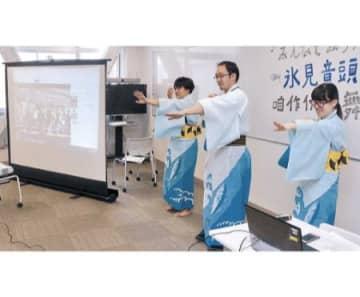 台湾に氷見音頭の輪 市職員がリモート紹介 高雄の学生「踊りに参加したい」