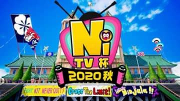 『ニンジャラ』初の公式オンライン大会「ニンジャラTV杯(カップ)2020 秋」が開催