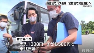 顔認証でバス乗降 宮古島ループバス実証運行へ
