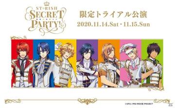 「ST☆RISH SECRET PARTY! 限定トライアル公演」が11月14日・15日にIKEBUKURO THEATERで実施!