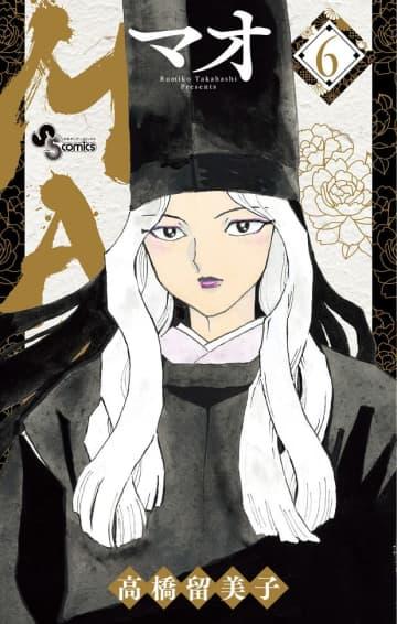 高橋留美子の最新作「MAO」第6巻発売 犬夜叉とかごめが登場するCMも公開