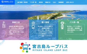 宮古協栄バスや中央交通など、「宮古島ループバス」を実証運行