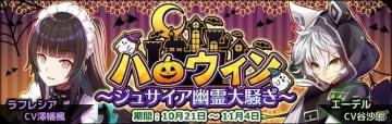 「エルダーアーク」イベント「ハロウィン~ジュサイア幽霊大騒ぎ~」が実施!限定ストルトス「ラフレシア」も登場