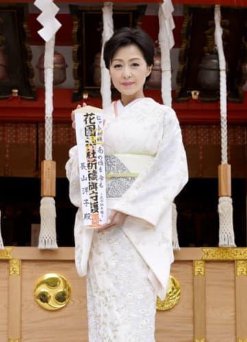 長山洋子が新曲ヒット祈願 初期の乳がんから1年経過も「異常なし」